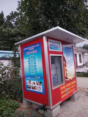 乡村惠民饮水站